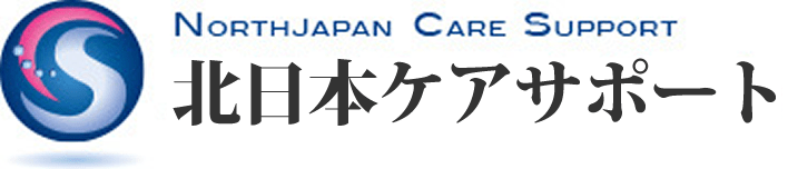 北日本ケアサポート