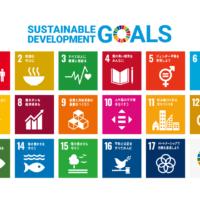 SDGsってご存じですか?