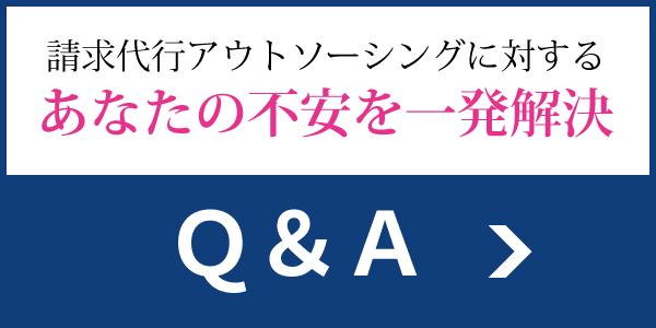 請求代行アウトソーシングに対するあなたの不安を一発解決 Q&A