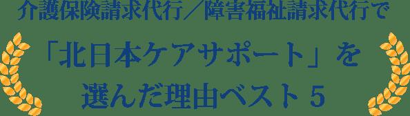 「北日本ケアサポート」を選んだ理由ベスト5